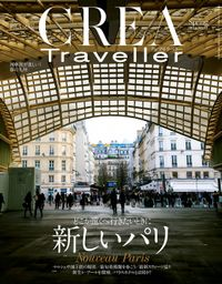 CREA Traveller 2018 Spring NO.53