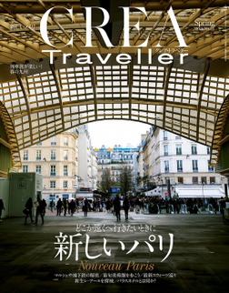 CREA Traveller 2018 Spring NO.53-電子書籍