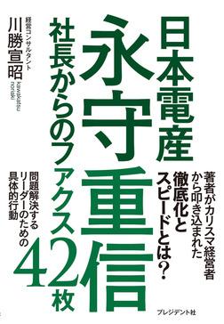日本電産永守重信社長からのファクス42枚-電子書籍