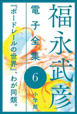 福永武彦 電子全集6 『ボードレールの世界』、わが同類。-電子書籍
