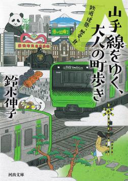 山手線をゆく、大人の町歩き 鉄道、建築、歴史、食-電子書籍