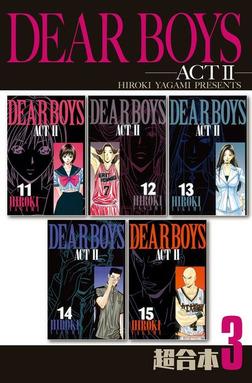 DEAR BOYS ACT2 超合本版(3)-電子書籍