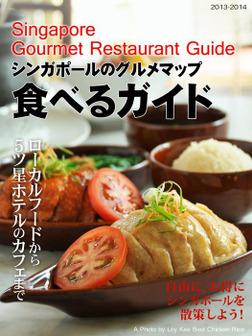 シンガポールのグルメマップ 食べるガイド-電子書籍