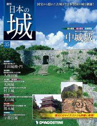 日本の城 改訂版 第35号