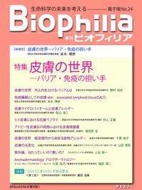 BIOPHILIA 電子版第24号 (2018年1月・冬号) 特集 皮膚の世界─バリア・免疫の担い手