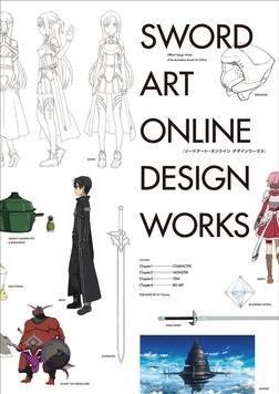 ソードアート・オンライン Design Works-電子書籍