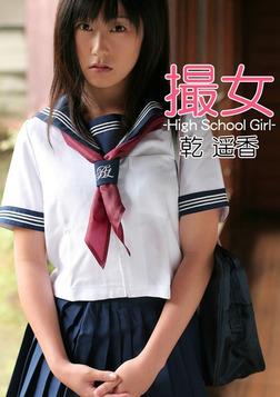 撮女 乾 遥香 -High School Girl--電子書籍