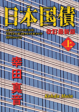 日本国債 改訂最新版(上)-電子書籍