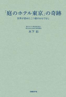 「庭のホテル東京」の奇跡  世界が認めた二つ星のおもてなし-電子書籍