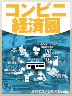 コンビニ経済圏-電子書籍