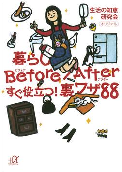 暮らしBefore/After すぐ役立つ!裏ワザ88-電子書籍