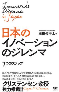 日本のイノベーションのジレンマ-電子書籍