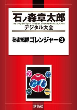 秘密戦隊ゴレンジャー(3)-電子書籍