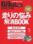 BikeJIN Selection 走りの悩み解消BOOK