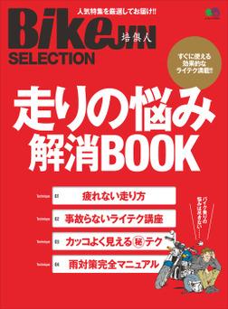 BikeJIN Selection 走りの悩み解消BOOK-電子書籍