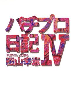 パチプロ日記IV-電子書籍