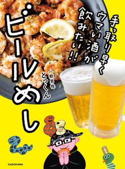 手っ取り早くウマい酒が飲みたい!! ビールめし-電子書籍