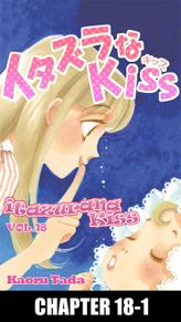 itazurana Kiss, Chapter 18-1