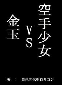 空手少女VS金玉