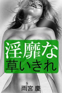淫靡な草いきれ(綜合図書)