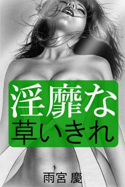 淫靡な草いきれ-電子書籍