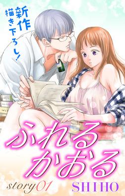 Love Jossie ふれるかおる story01-電子書籍