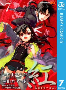 紅 kure-nai 7-電子書籍