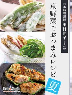 日本料理講師 田村佳子さんの京野菜でおつまみレシピ-夏--電子書籍