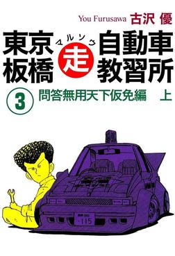 東京板橋マルソウ自動車教習所(3)-電子書籍