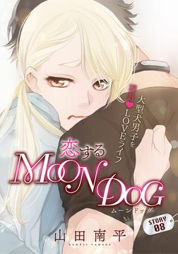花ゆめAi 恋するMOON DOG story08-電子書籍