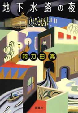 地下水路の夜-電子書籍