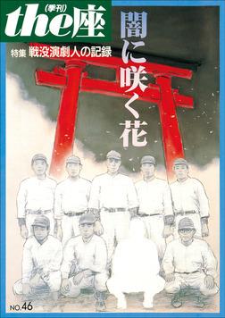 the座 46号 闇に咲く花(2001)-電子書籍