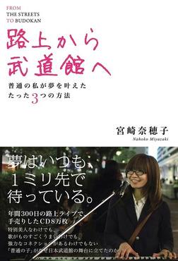 路上から武道館へ 普通の私が夢を叶えたたった3つの方法-電子書籍