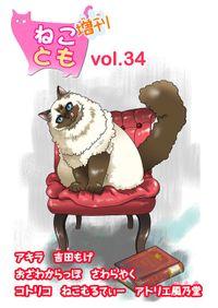 ねことも増刊 vol.34