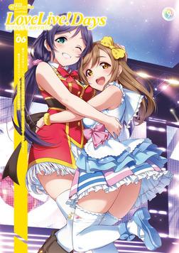 【電子版】電撃G's magazine 2020年4月号増刊 LoveLive!Days ラブライブ!総合マガジン Vol.06-電子書籍