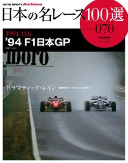 日本の名レース100選 Vol.070-電子書籍