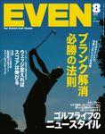 EVEN 2020年8月号 Vol.142