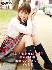 ロリ専科 ロシア美少女ロリ校生日本初上陸衝撃AVデビュー Vol.1