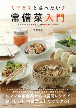 子どもと食べたい 常備菜入門-電子書籍