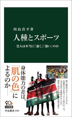 人種とスポーツ 黒人は本当に「速く」「強い」のか-電子書籍