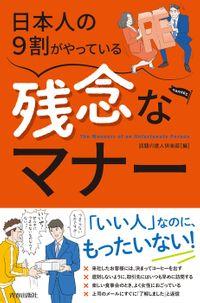 日本人の9割がやっている 残念なマナー(青春出版社)