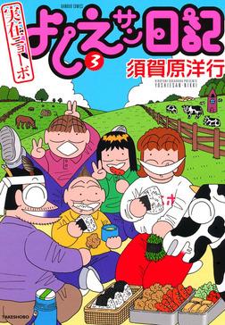 実在ニョーボ よしえサン日記 (3)-電子書籍
