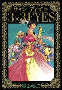 3×3EYES(16)