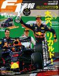 F1速報 2018 Rd03 中国GP号