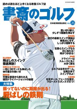 書斎のゴルフ VOL.26 読めば読むほど上手くなる教養ゴルフ誌-電子書籍