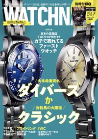 WATCH NAVI10月号2018Autumn