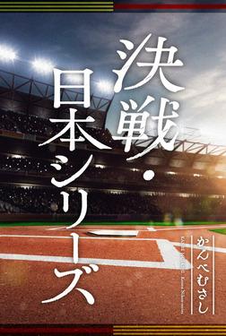 決戦・日本シリーズ-電子書籍