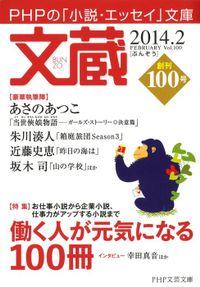 文蔵 2014.2