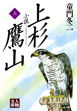 小説 上杉鷹山〈上〉-電子書籍