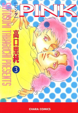 PINK(3)-電子書籍